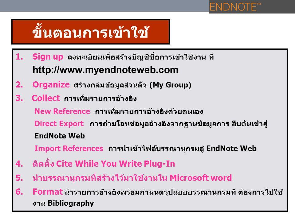 พิมพ์รายการบรรณานุกรมลงไป ชูศรี เที้ยศิริ เพชร, กรณีบรรณานุกรมชื่อผู้แต่งคนไทย ให้ใส่สัญลักษณ์, ตามหลัง นามสกุล 5.