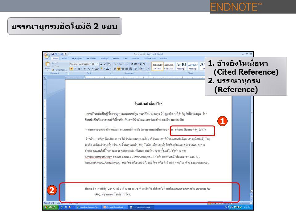 1. แบบอ้างอิงในเนื้อหา (Cited) 2. รายการบรรณานุกรมท้ายเล่ม (Reference) 1 2 บรรณานุกรมอัตโนมัติ 2 แบบ 1. อ้างอิงในเนื้อหา (Cited Reference) 2. บรรณานุก