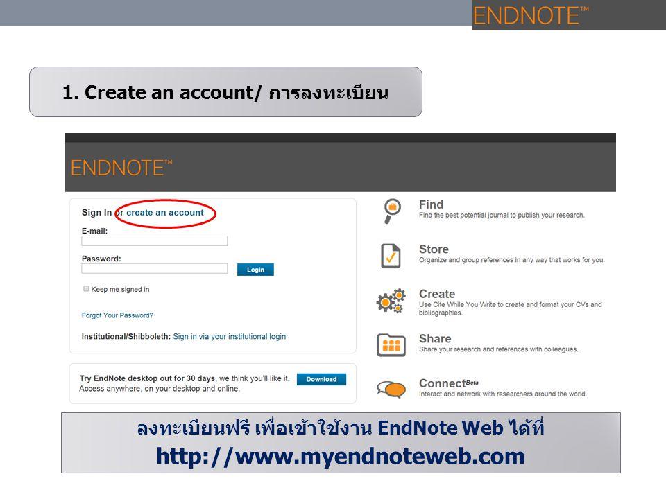1. Create an account/ การลงทะเบียน ลงทะเบียนฟรี เพื่อเข้าใช้งาน EndNote Web ได้ที่ http://www.myendnoteweb.com