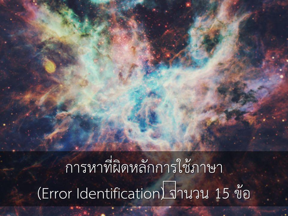 การหาที่ผิดหลักการใช้ภาษา (Error Identification) จำนวน 15 ข้อ