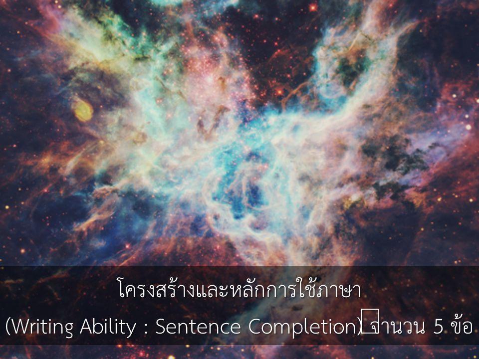 โครงสร้างและหลักการใช้ภาษา (Writing Ability : Sentence Completion) จำนวน 5 ข้อ