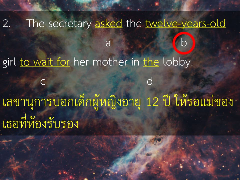 2.The secretary asked the twelve-years-old a b girl to wait for her mother in the lobby.