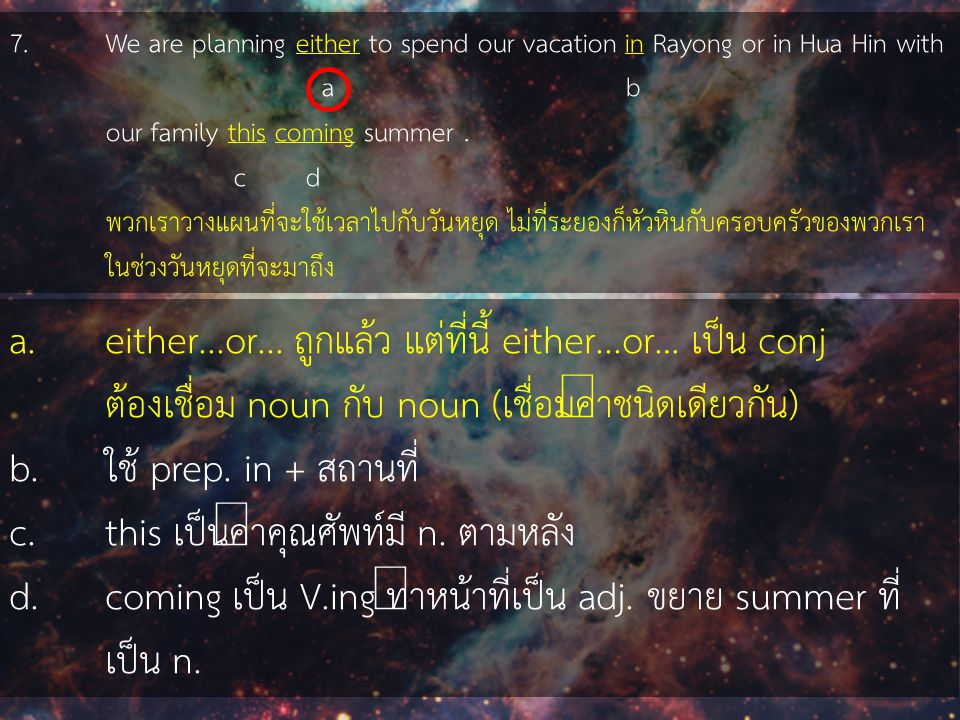 7.We are planning either to spend our vacation in Rayong or in Hua Hin with a b our family this coming summer.