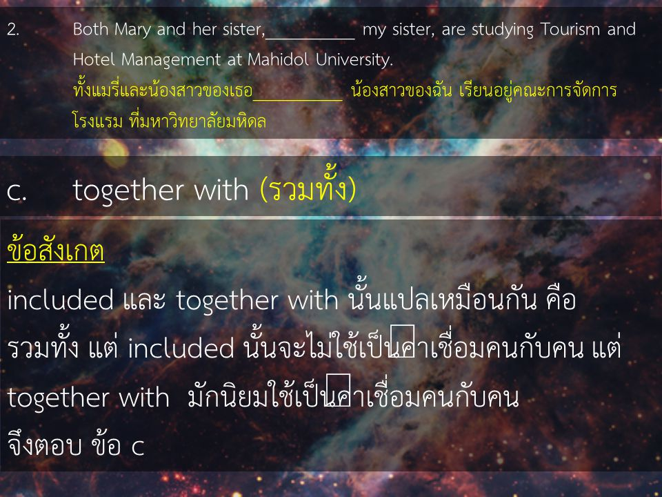 2.Both Mary and her sister,__________ my sister, are studying Tourism and Hotel Management at Mahidol University.