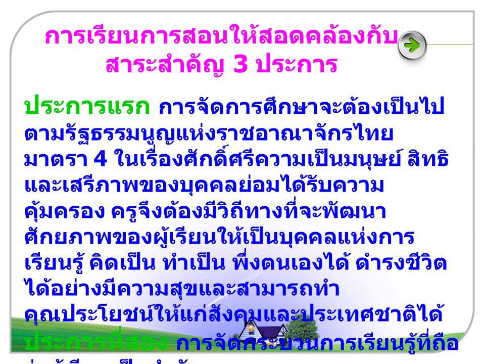 การเรียนการสอนให้สอดคล้องกับ สาระสำคัญ 3 ประการ ประการแรก การจัดการศึกษาจะต้องเป็นไป ตามรัฐธรรมนูญแห่งราชอาณาจักรไทย มาตรา 4 ในเรื่องศักดิ์ศรีความเป็น