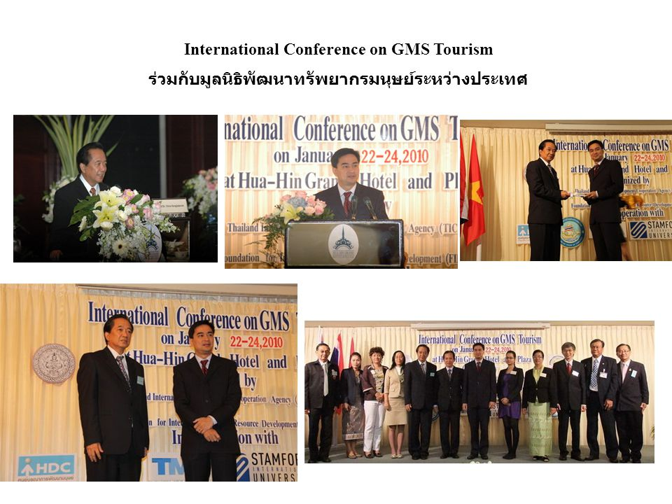 International Conference on GMS Tourism ร่วมกับมูลนิธิพัฒนาทรัพยากรมนุษย์ระหว่างประเทศ
