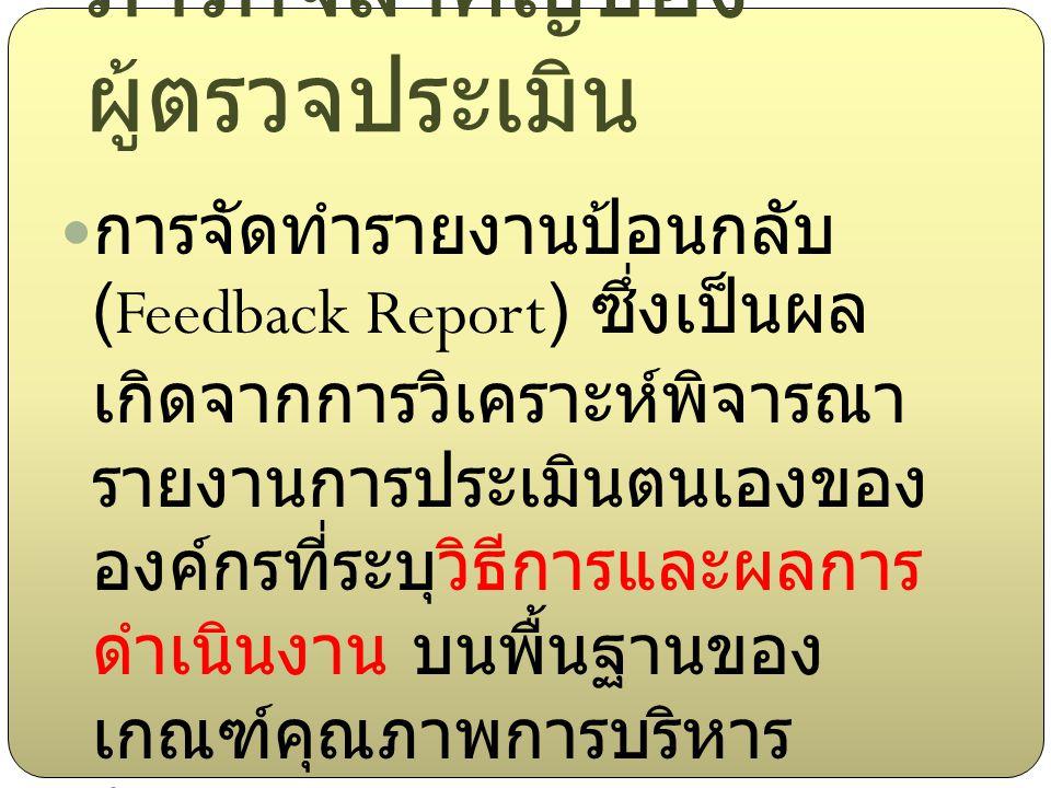 ภารกิจสำคัญของ ผู้ตรวจประเมิน การจัดทำรายงานป้อนกลับ (Feedback Report) ซึ่งเป็นผล เกิดจากการวิเคราะห์พิจารณา รายงานการประเมินตนเองของ องค์กรที่ระบุวิธ