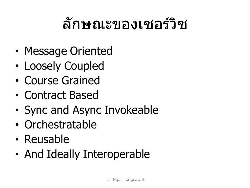ลักษณะของเซอร์วิซ Message Oriented Loosely Coupled Course Grained Contract Based Sync and Async Invokeable Orchestratable Reusable And Ideally Interop