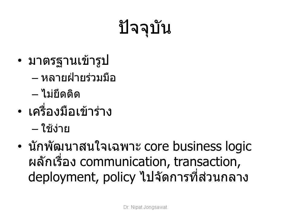ปัจจุบัน มาตรฐานเข้ารูป – หลายฝ่ายร่วมมือ – ไม่ยึดติด เครื่องมือเข้าร่าง – ใช้ง่าย นักพัฒนาสนใจเฉพาะ core business logic ผลักเรื่อง communication, tra