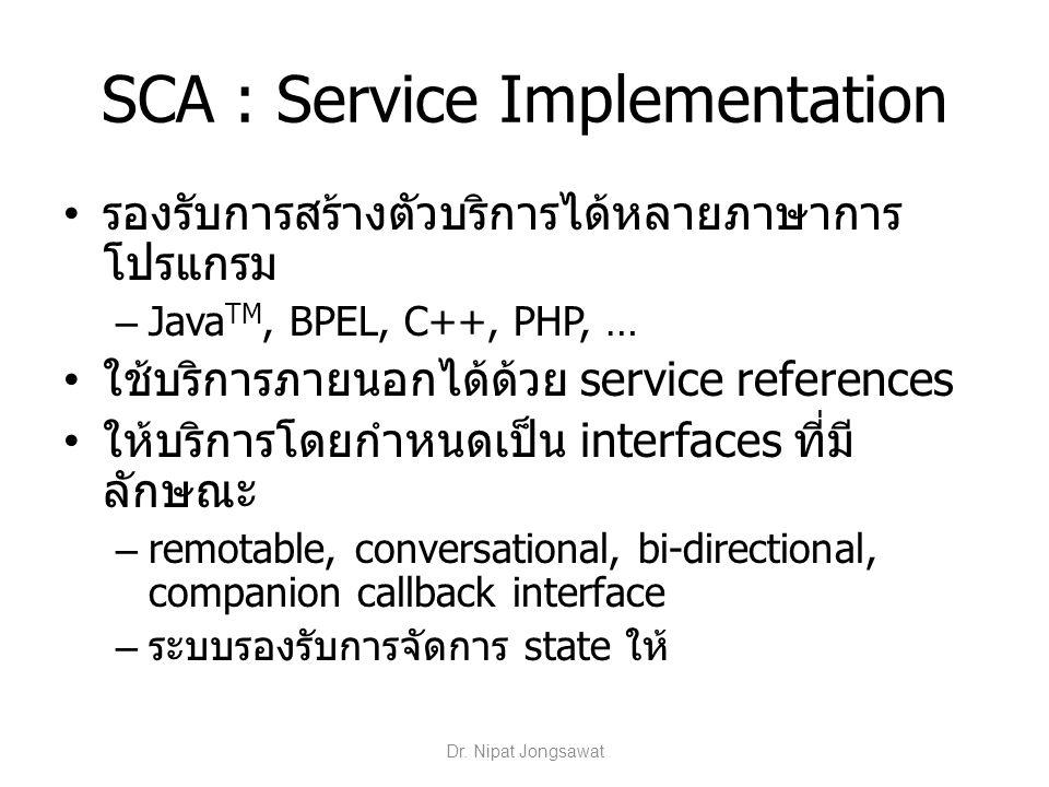 SCA : Service Implementation รองรับการสร้างตัวบริการได้หลายภาษาการ โปรแกรม – Java TM, BPEL, C++, PHP, … ใช้บริการภายนอกได้ด้วย service references ให้บ