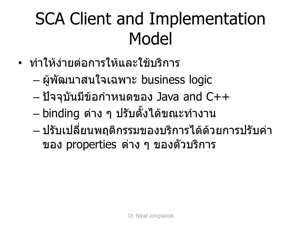 SCA Client and Implementation Model ทำให้ง่ายต่อการให้และใช้บริการ – ผู้พัฒนาสนใจเฉพาะ business logic – ปัจจุบันมีข้อกำหนดของ Java and C++ – binding ต
