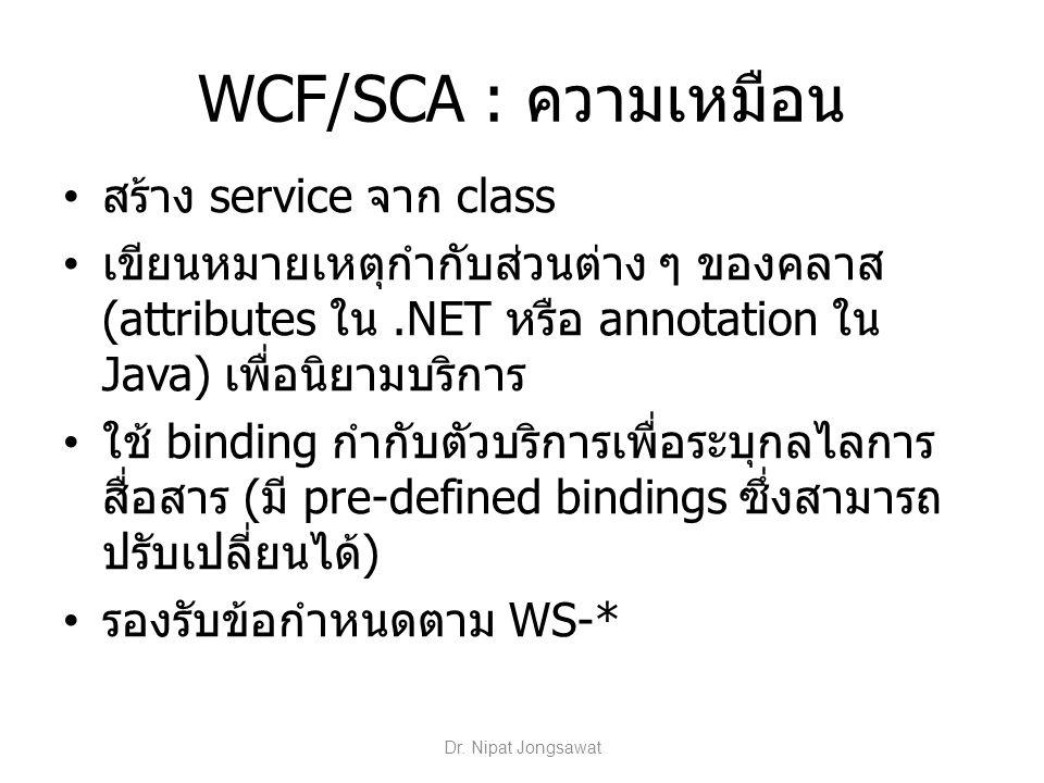 WCF/SCA : ความเหมือน สร้าง service จาก class เขียนหมายเหตุกำกับส่วนต่าง ๆ ของคลาส (attributes ใน.NET หรือ annotation ใน Java) เพื่อนิยามบริการ ใช้ bin