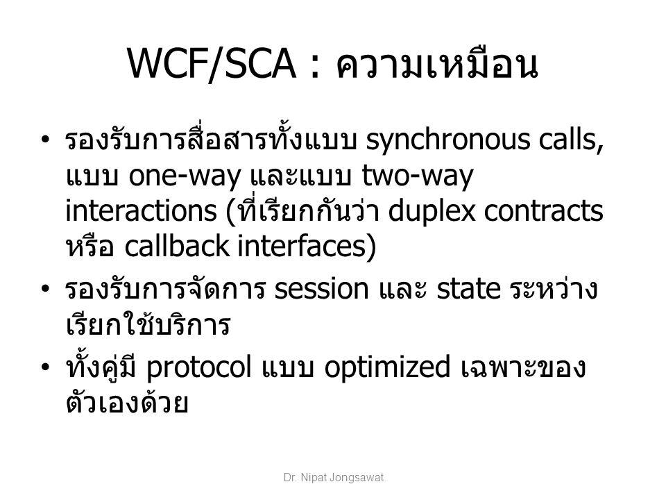 WCF/SCA : ความเหมือน รองรับการสื่อสารทั้งแบบ synchronous calls, แบบ one-way และแบบ two-way interactions (ที่เรียกกันว่า duplex contracts หรือ callback
