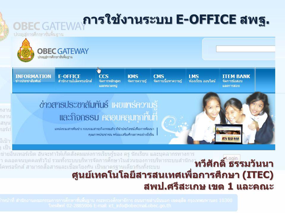 การใช้งานระบบ E-OFFICE สพฐ.