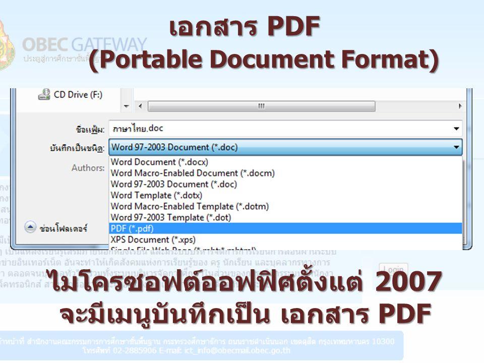 เอกสาร PDF (Portable Document Format) (Portable Document Format) ไมโครซอฟต์ออฟฟิศตั้งแต่ 2007 จะมีเมนูบันทึกเป็น เอกสาร PDF