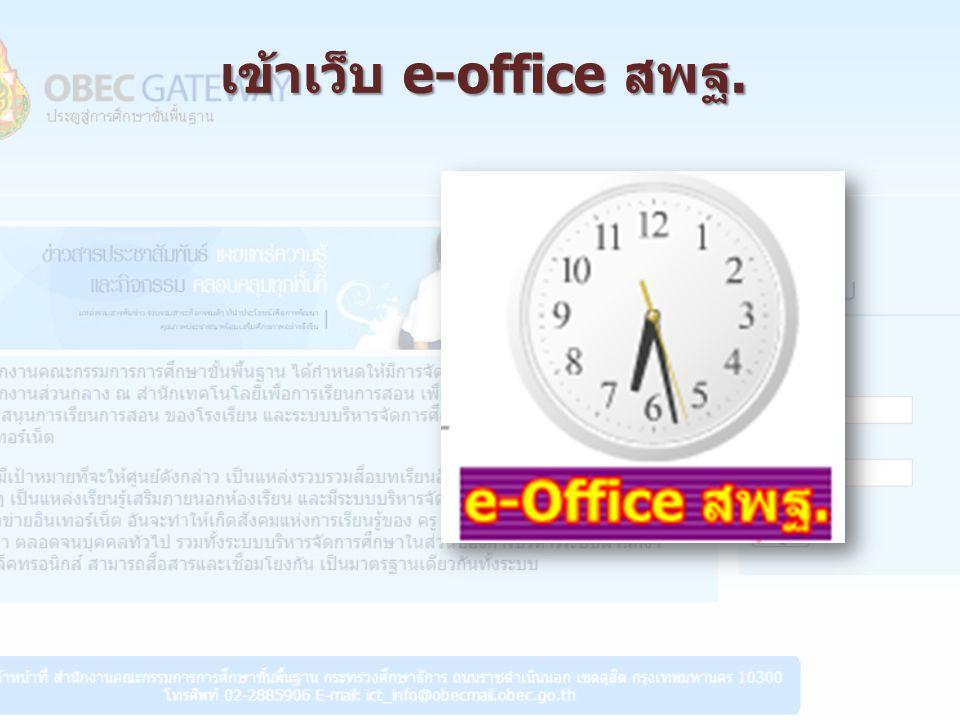 เข้าเว็บ e-office สพฐ.