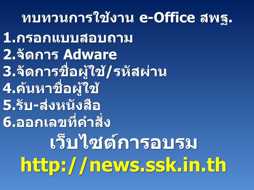 ทบทวนการใช้งาน e-Office สพฐ.