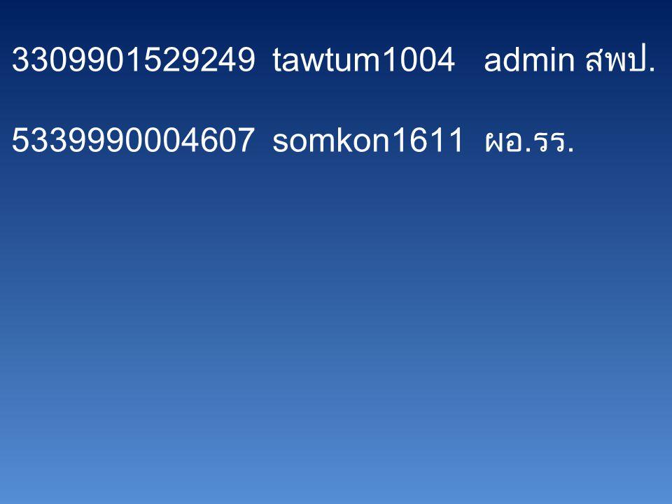 3309901529249 tawtum1004 admin สพป. 5339990004607 somkon1611 ผอ.รร.