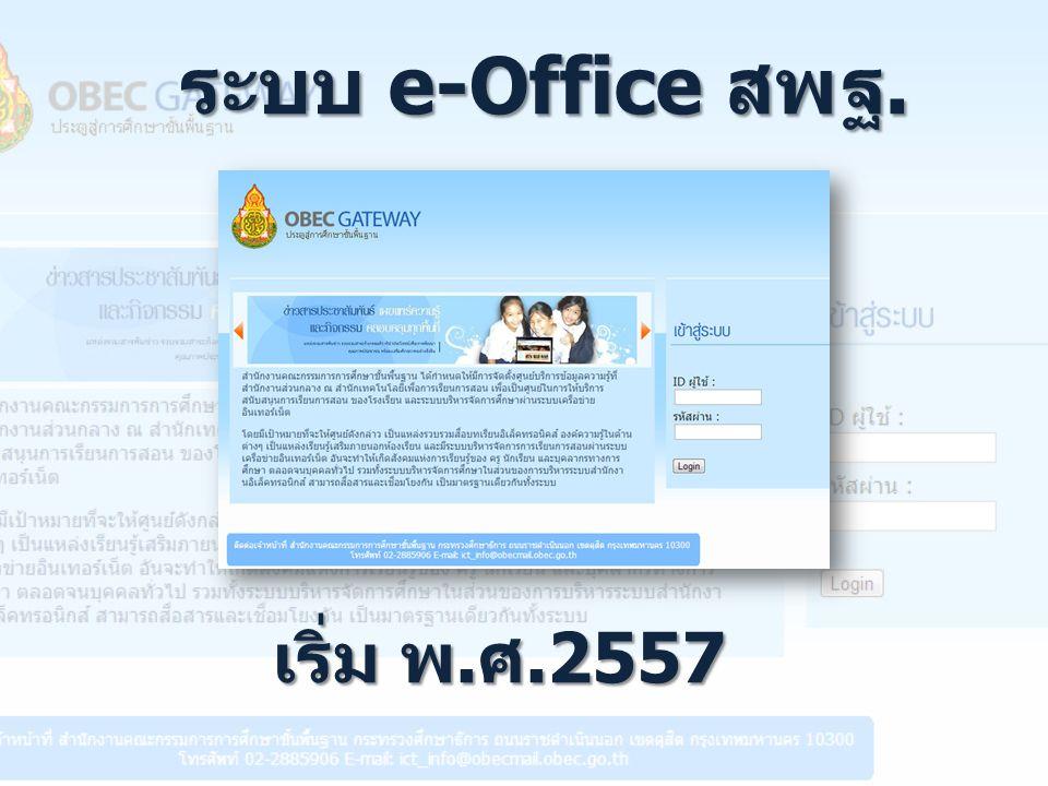 ระบบ e-Office สพฐ. เริ่ม พ.ศ.2557