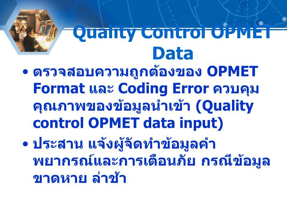 Quality Control OPMET Data ตรวจสอบความถูกต้องของ OPMET Format และ Coding Error ควบคุม คุณภาพของข้อมูลนำเข้า (Quality control OPMET data input) ประสาน