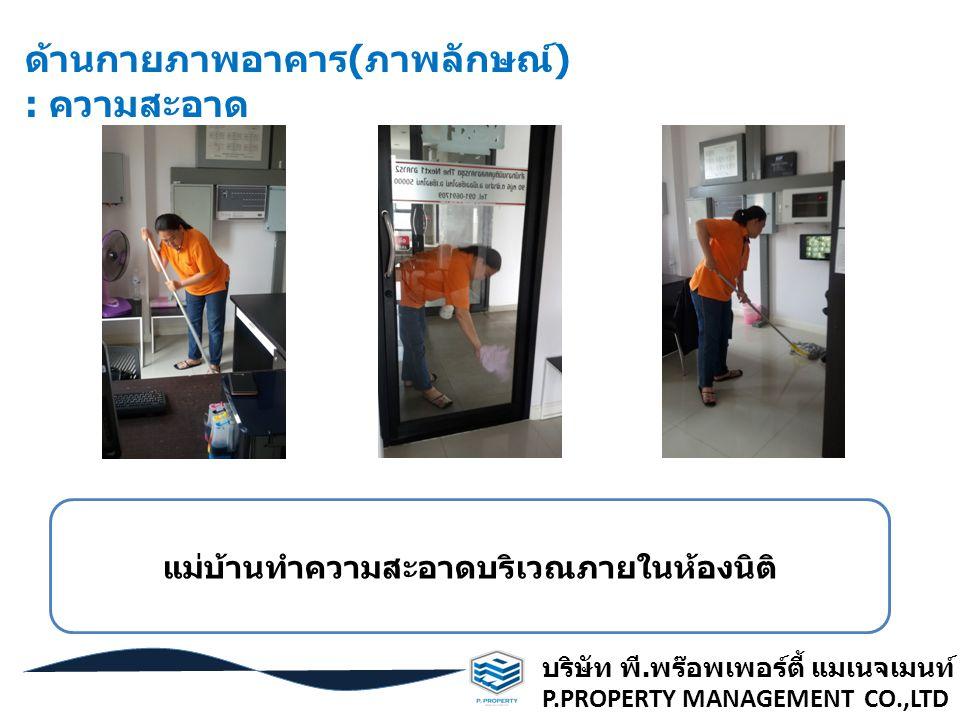 ด้านกายภาพอาคาร ( ภาพลักษณ์ ) : ความสะอาด บริษัท พี.