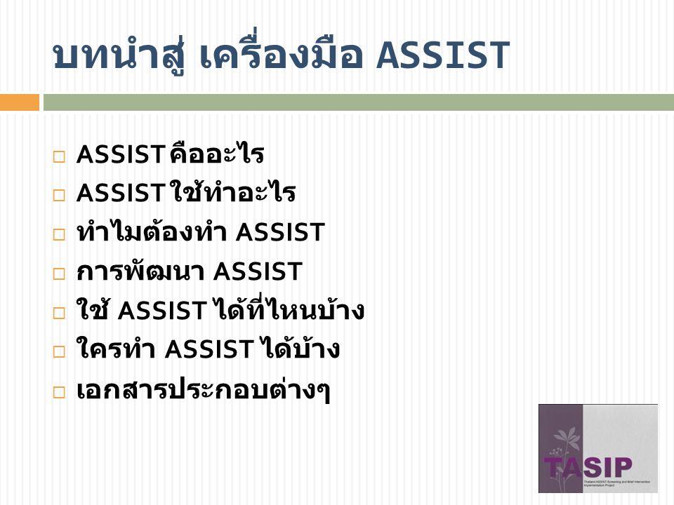 บทนำสู่ เครื่องมือ ASSIST  ASSIST คืออะไร  ASSIST ใช้ทำอะไร  ทำไมต้องทำ ASSIST  การพัฒนา ASSIST  ใช้ ASSIST ได้ที่ไหนบ้าง  ใครทำ ASSIST ได้บ้าง  เอกสารประกอบต่างๆ