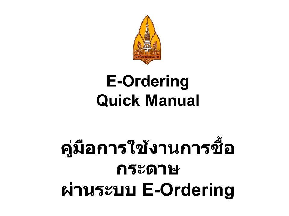E-Ordering Quick Manual คู่มือการใช้งานการซื้อ กระดาษ ผ่านระบบ E-Ordering