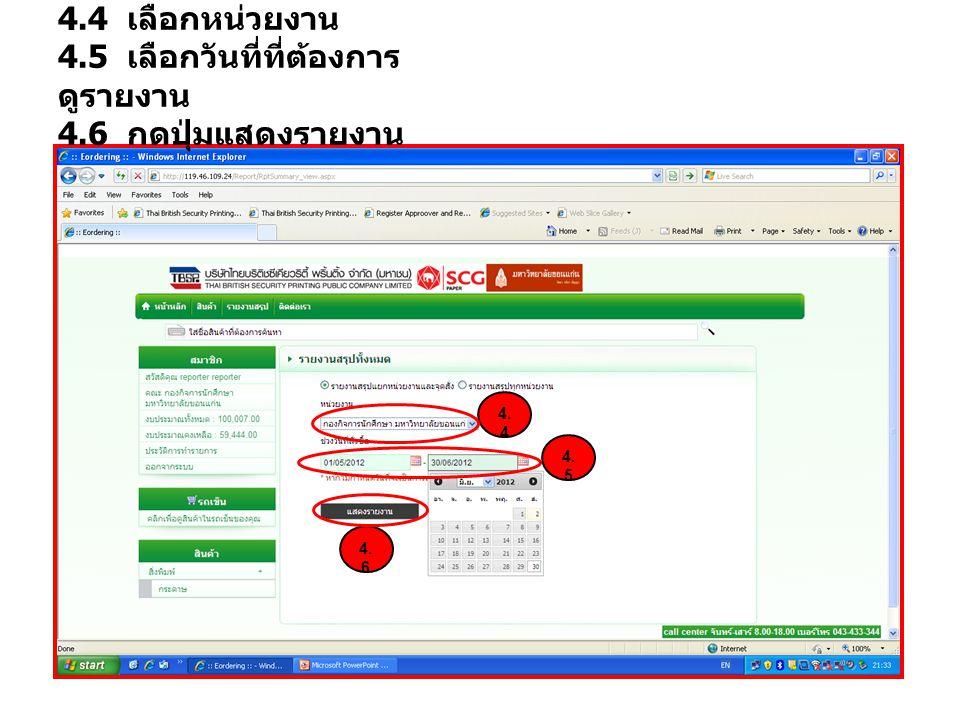 4.4 เลือกหน่วยงาน 4.5 เลือกวันที่ที่ต้องการ ดูรายงาน 4.6 กดปุ่มแสดงรายงาน 4. 4 4. 5 4. 6