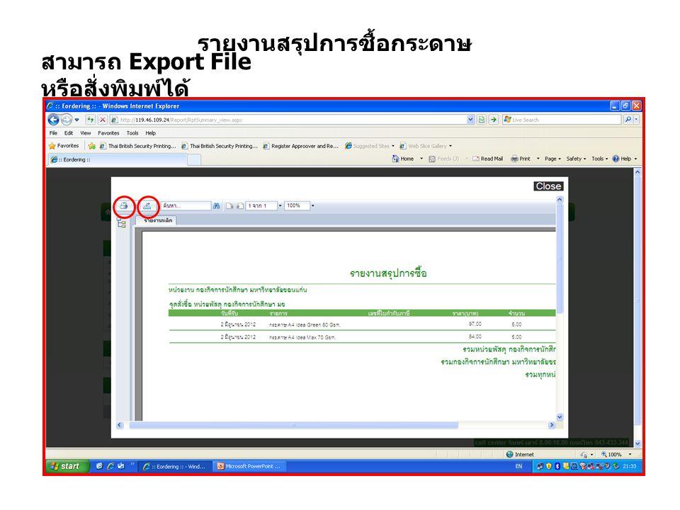 รายงานสรุปการซื้อกระดาษ สามารถ Export File หรือสั่งพิมพ์ได้