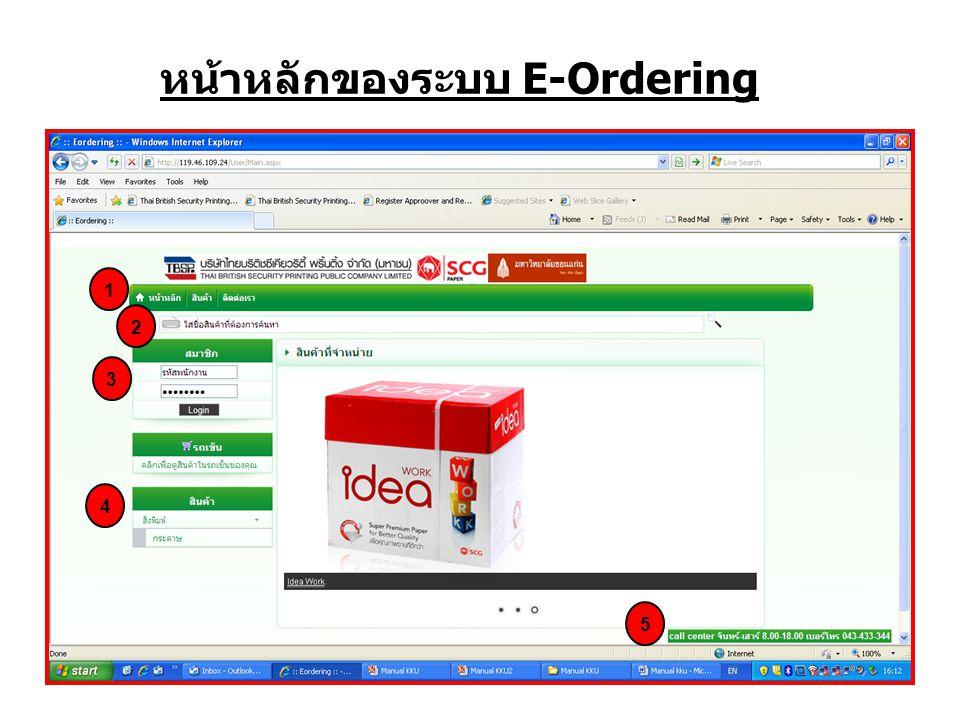 หน้าหลักของระบบ E-Ordering 1 2 3 4 5