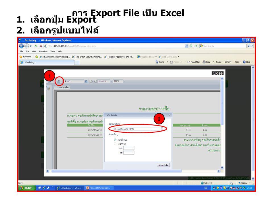 การ Export File เป็น Excel 1. เลือกปุ่ม Export 2. เลือกรูปแบบไฟล์ 1 2