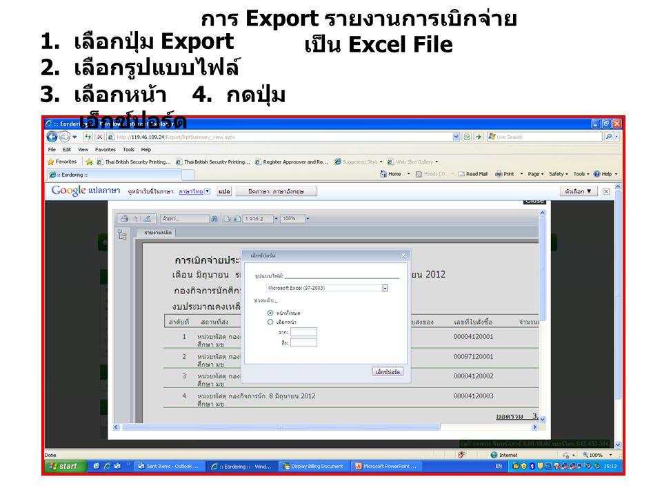 การ Export รายงานการเบิกจ่าย เป็น Excel File 1. เลือกปุ่ม Export 2. เลือกรูปแบบไฟล์ 3. เลือกหน้า 4. กดปุ่ม เอ็กซ์ปอร์ต