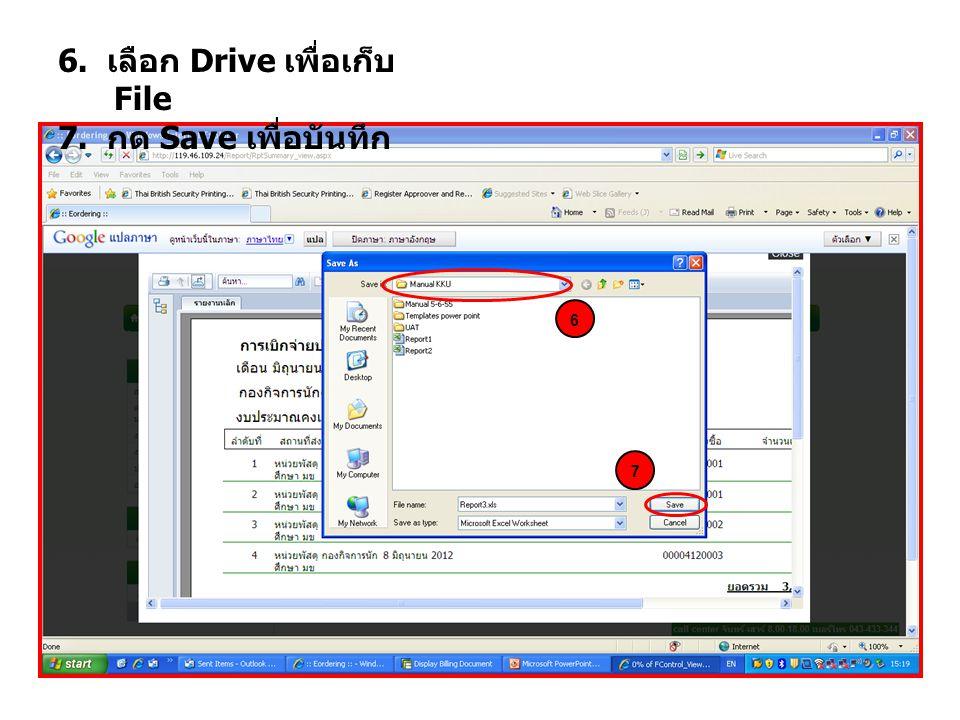 6. เลือก Drive เพื่อเก็บ File 7. กด Save เพื่อบันทึก 6 7