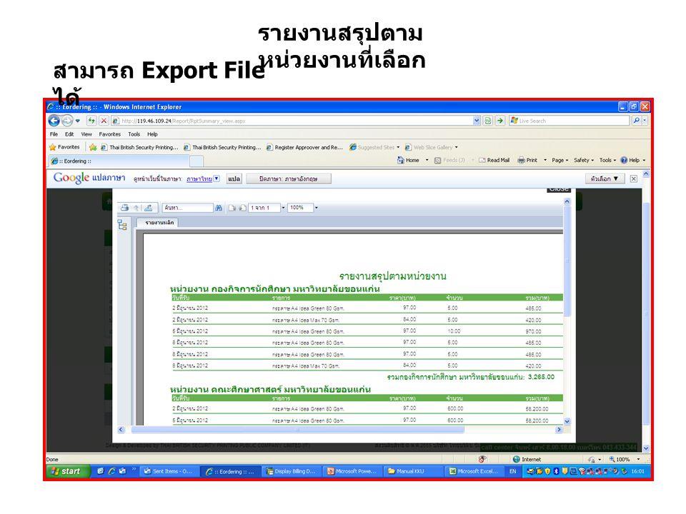 รายงานสรุปตาม หน่วยงานที่เลือก สามารถ Export File ได้