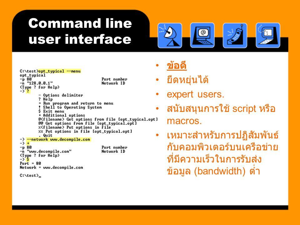 Command line user interface ข้อเสีย การ error สูง ไม่เหมาะสำหรับ non- expert user