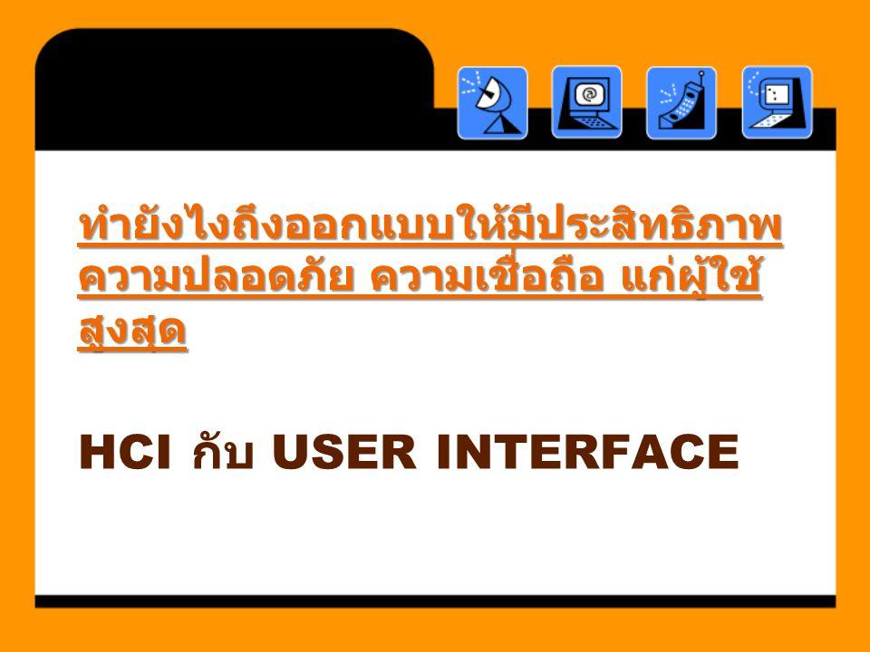 HCI กับ USER INTERFACE ทำยังไงถึงออกแบบให้มีประสิทธิภาพ ความปลอดภัย ความเชื่อถือ แก่ผู้ใช้ สูงสุด