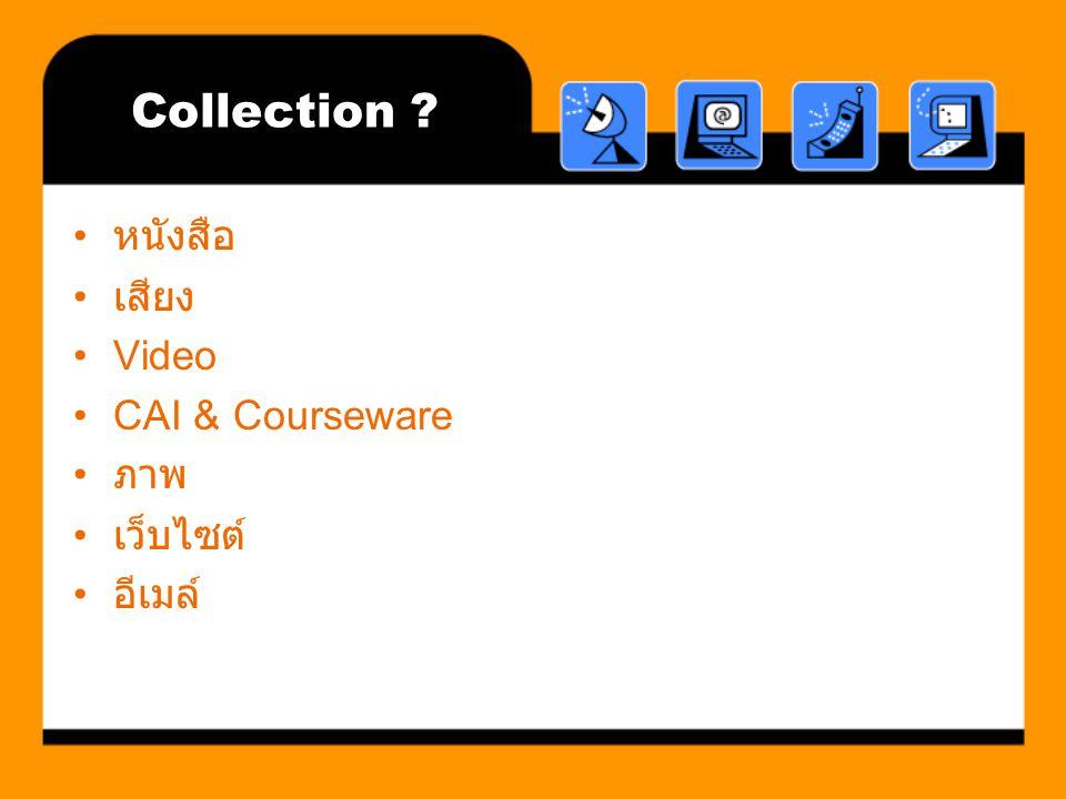 Collection ? หนังสือ เสียง Video CAI & Courseware ภาพ เว็บไซต์ อีเมล์