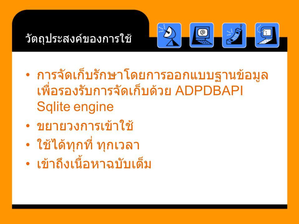 วัตถุประสงค์ของการใช้ การจัดเก็บรักษาโดยการออกแบบฐานข้อมูล เพื่อรองรับการจัดเก็บด้วย ADPDBAPI Sqlite engine ขยายวงการเข้าใช้ ใช้ได้ทุกที่ ทุกเวลา เข้าถึงเนื้อหาฉบับเต็ม