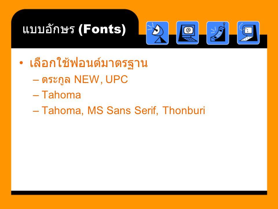 แบบอักษร (Fonts) เลือกใช้ฟอนต์มาตรฐาน – ตระกูล NEW, UPC –Tahoma –Tahoma, MS Sans Serif, Thonburi