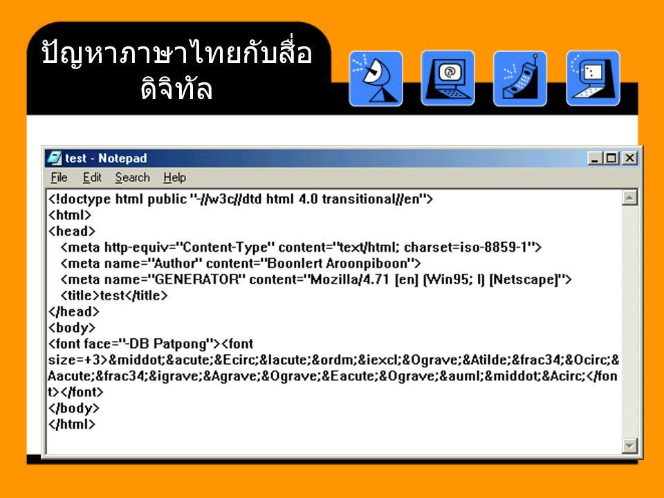 ปัญหาภาษาไทยกับสื่อ ดิจิทัล
