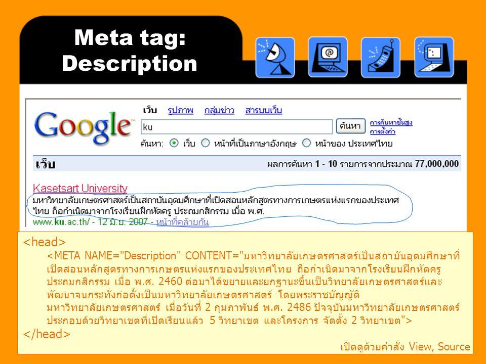 Meta tag: Description เปิดดูด้วยคำสั่ง View, Source