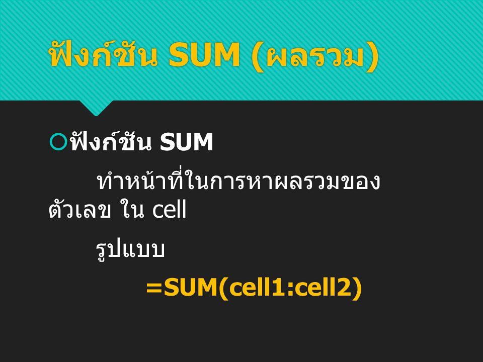 ฟังก์ชัน SUM ( ผลรวม ) ตัวอย่าง จะ ได้ นอกจากนี้ยังมีคำสั่ง ฟังก์ชั่น SUMIF ซึ่งก็คือฟังก์ชั่น รวมค่าแบบมี เงือนไข