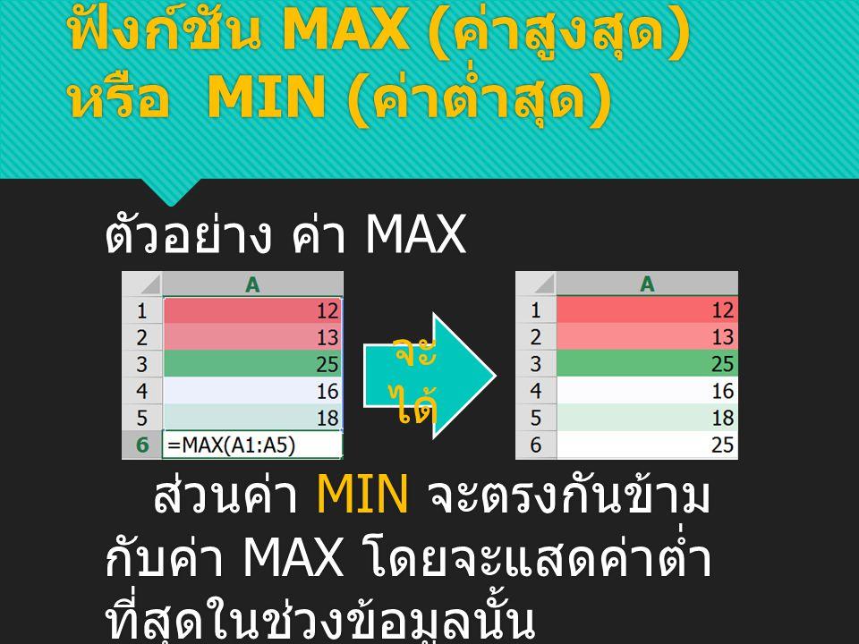 ฟังก์ชัน LARGE & SMALL  ฟังก์ชัน LARGE และ SMALL จะคล้าย ๆ กับฟังก์ชัน MAX และ MIN แต่จะต่างกันตรงที่ฟังก์ชัน LARGE จะให้เราเลือกลำดับได้ เช่น ต้องการหา ค่าที่มากที่สุดในลำดับที่ 2 เป็นต้น  ฟังก์ชัน LARGE และ SMALL จะคล้าย ๆ กับฟังก์ชัน MAX และ MIN แต่จะต่างกันตรงที่ฟังก์ชัน LARGE จะให้เราเลือกลำดับได้ เช่น ต้องการหา ค่าที่มากที่สุดในลำดับที่ 2 เป็นต้น รูปแบบ =LARGE(cell1:cell2, ลำดับ ) || =SMALL(cell1:cell2, ลำดับ )