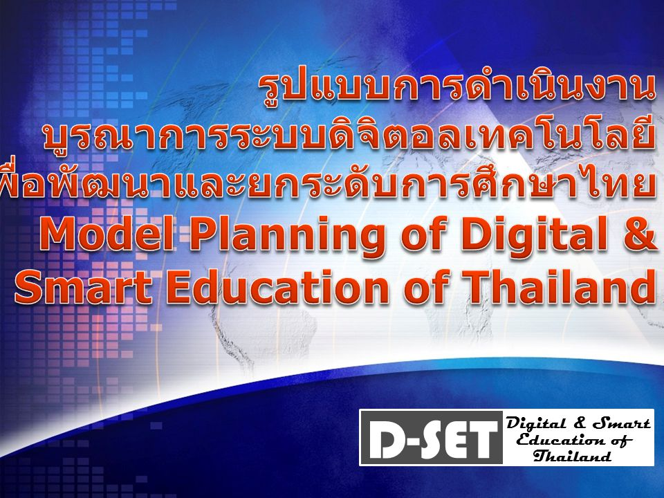 D-SET Digital & Smart Education of Thailand D-SET : 4 Wave Phasing 2554 2555 2556 2557 2558 ปัจจุบั น Initiative Sharing Experience Knowledgeable 1 st Wav e 2 nd Wave 3 rd Wav e 4 th W ave