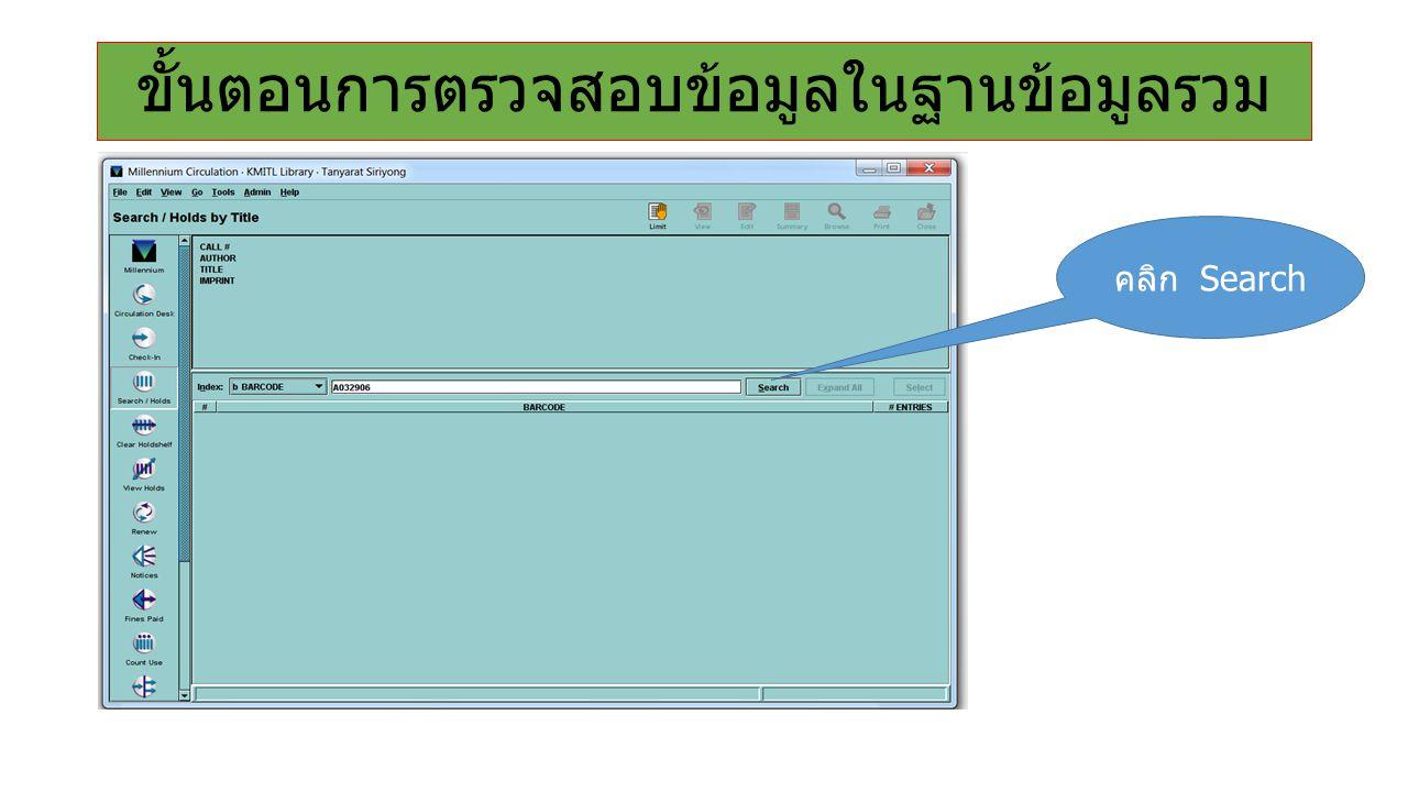 ขั้นตอนการตรวจสอบข้อมูลในฐานข้อมูลรวม คลิก Search
