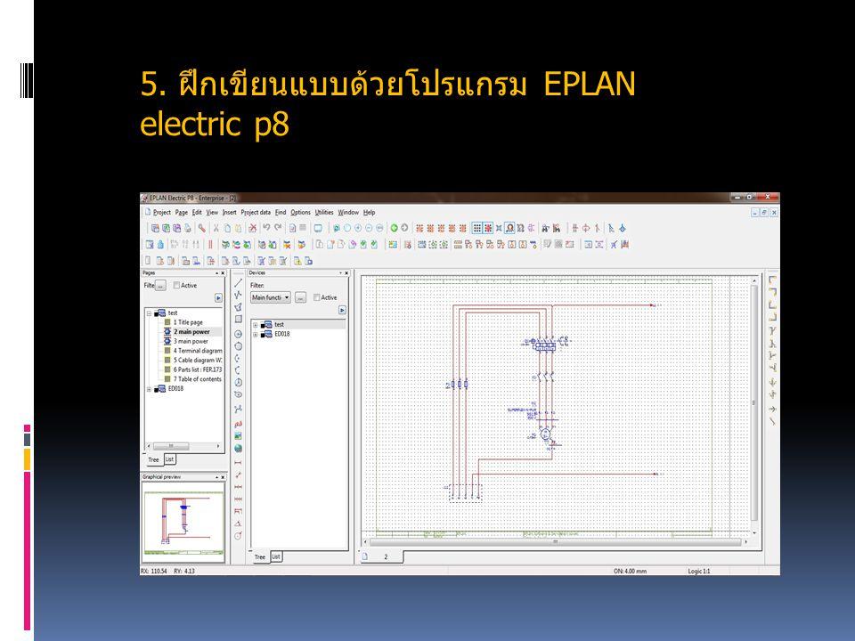 5. ฝึกเขียนแบบด้วยโปรแกรม EPLAN electric p8