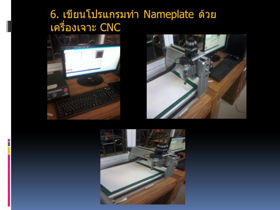 6. เขียนโปรแกรมทำ Nameplate ด้วย เครื่องเจาะ CNC