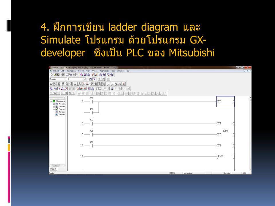 4. ฝึกการเขียน ladder diagram และ Simulate โปรแกรม ด้วยโปรแกรม GX- developer ซึ่งเป็น PLC ของ Mitsubishi