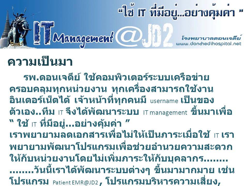 รพ. ดอนเจดีย์ ใช้คอมพิวเตอร์ระบบเครือข่าย ครอบคลุมทุกหน่วยงาน ทุกเครื่องสามารถใช้งาน อินเตอร์เน็ตได้ เจ้าหน้าที่ทุกคนมี username เป็นของ ตัวเอง.. ทีม