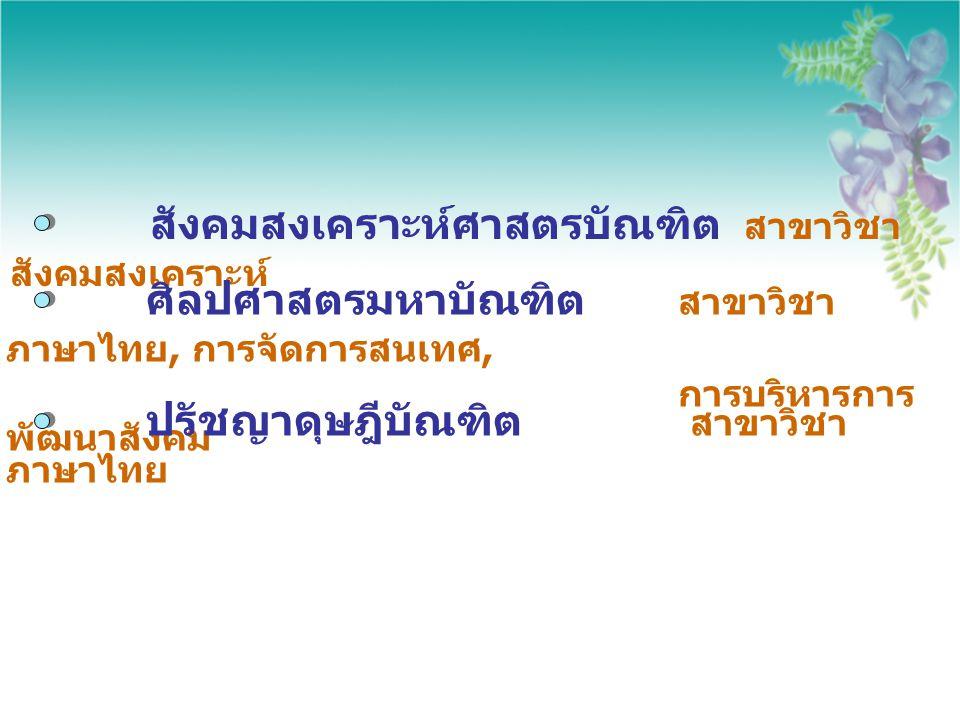 สังคมสงเคราะห์ศาสตรบัณฑิต สาขาวิชา สังคมสงเคราะห์ ศิลปศาสตรมหาบัณฑิต สาขาวิชา ภาษาไทย, การจัดการสนเทศ, การบริหารการ พัฒนาสังคม ปรัชญาดุษฎีบัณฑิต สาขาว